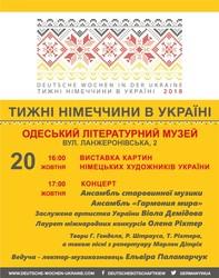 Одесса будет отмечать дни Германии две недели (ФОТО)