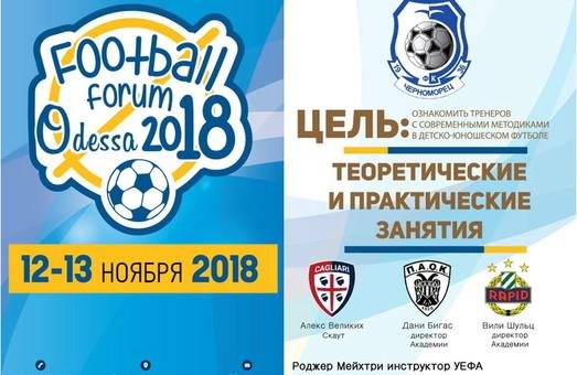 Футбольный форум пройдет в Одессе