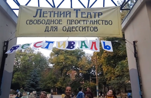 Первый фестиваль нового одесского экологического движения