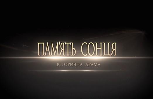 «Память солнца» будут снимать в Одессе (ФОТО)