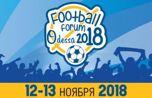 Форум по подготовке футбольных тренеров пройдет на стадионе «Черноморец»