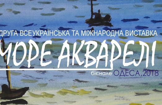 Море акварели разольется в Одесском музее западного и восточного искусства