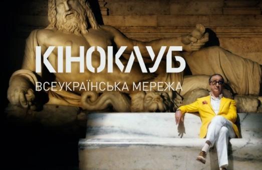 Сайт всеукраинской сети киноклубов начал работу