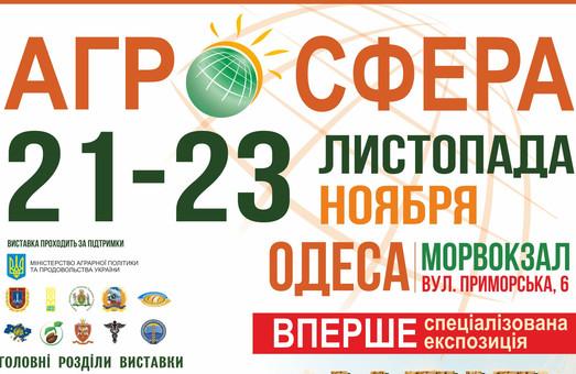Выставка аграриев со всей Украины пройдет на одесском Морвокзале