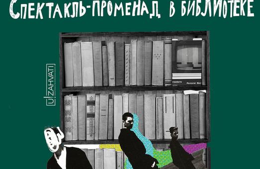 Новые веяния: в Одессе театральной сценой станет библиотека