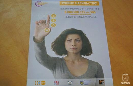Одесская область целые 16 дней попытается жить без насилия