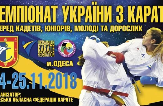 Лучшие каратисты Украины съедутся в Одессу на чемпионат страны