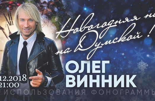 В Одессу едет Винник