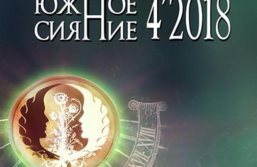 В Одессе снова выходит литературный журнал «Южное сияние»