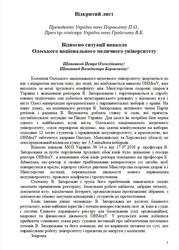 Сотрудники Одесского медуниверситета обратились за помощью к Порошенко и Гройсману