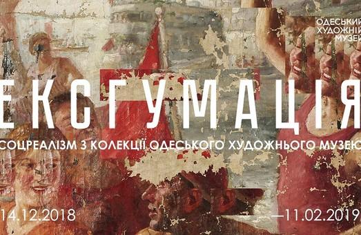 «Эксгумация»: новая выставка в одесском музее