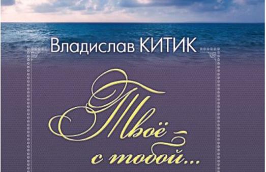 Литературная программа «Твоё – с тобой» по стихам Владислава Китика пройдет в Одесе