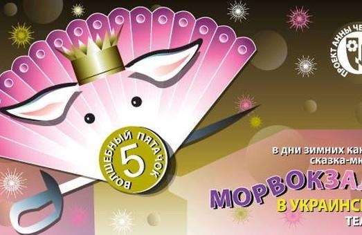 Одесский «Новогодний сюрприз на Морвокзале» в этом году пройдет в другом месте (ФОТО)