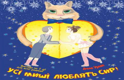 Новогодняя мышиная возня в Театре юного зрителя