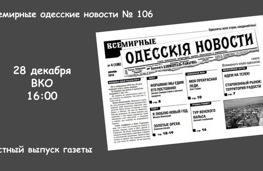 Устный выпуск очередного номера Всемирной Одесской газеты