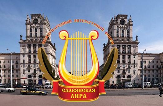 VI международный литературный фестиваль стартовал в Минске