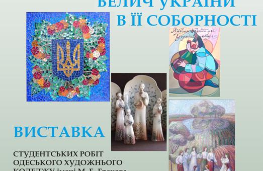 Величие Украины и ее Соборности в Одесском литературном музее