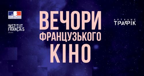 В феврале в Одессе пройдет 14-й фестиваль французского кино