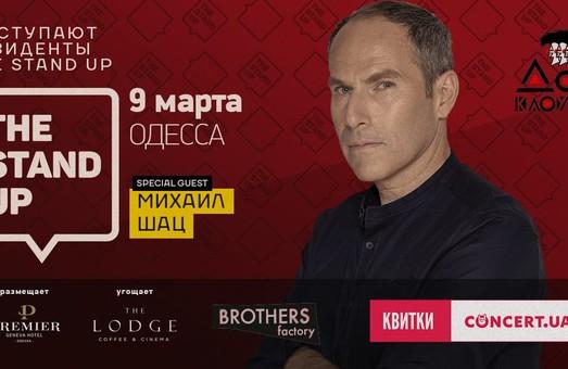 Известный КВНщик и телеведущий Михаил Шац везет в Одессу группу Stand-Up комиков
