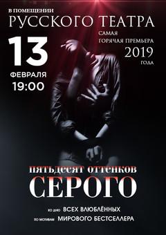 Накануне дня Влюбленных в Одессе покажут 50 оттенков серого на сцене