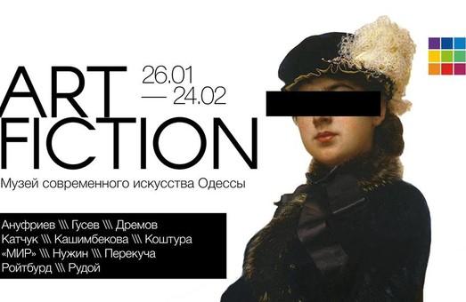 Новое направление в искусстве представит в МСИО группа художников