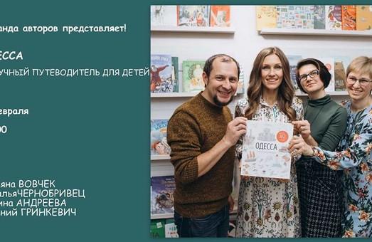 В Одессе покажут новый путеводитель по городу для детей
