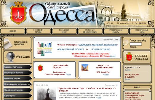 Новое лицо у сайта Одесского горсовета появится 6 февраля