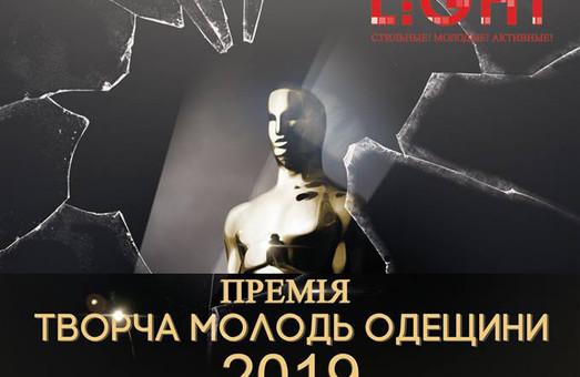 Разнообразный конкурс объявили для творческой молодежи Одессы