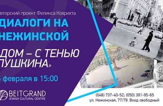 О доме с тенью Пушкина расскажут в Еврейском культурном центре «Beit Grand»