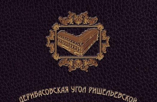Жизнь одесского дома на углу Дерибасовской и Ришельевской покажут в фотоальбоме