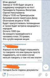 Предвыборные шуточки одесских «активистов»: фейкового кандидата убили на фейковом митинге