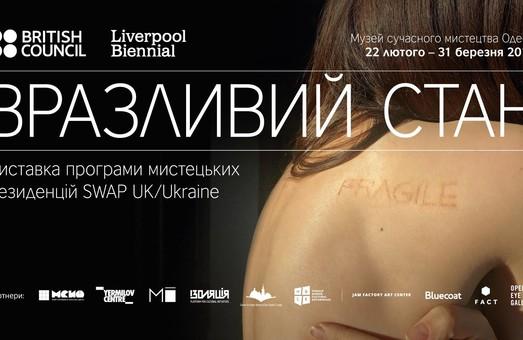 Украинско-британская выставка современного искусства пройдет в Одессе
