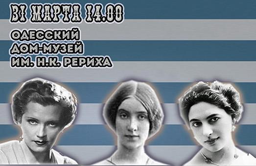 О прекрасных шпионках расскажут в Одесском доме-музее им. Н.К. Рериха
