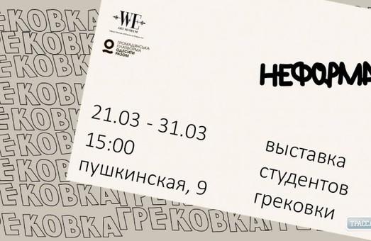 Непрограммная выставка в классическом одесском музее