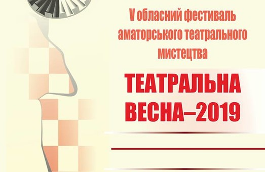Любительская «Театральная весна» пройдет в Белгороде-Днестровском