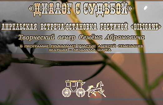 Поэт Семён Абрамович будет вести диалог с судьбой в музее имени Пушкина