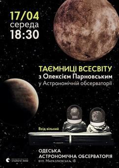 Послезавтра в Одесской обсерватории можно будет узнать о тайнах Вселенной