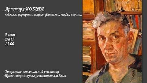 Сегодня в Одессе открывается выставка художника Аристарха Кобцева