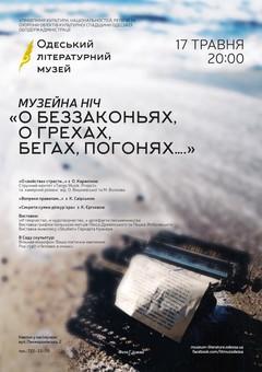 Одесский литературный музей обещает интересную ночь своим посетителям