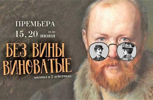 В театре Музкомедии покажут мюзикл по пьесе Островского