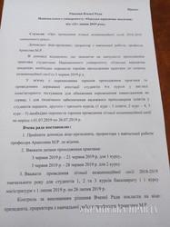 В одесской Юракадемии студентам продлили сессию до конца июля