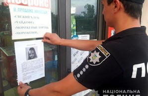 Дело Даши Лукьяненко: брифинг в Одессе и петиция в Верховную Раду
