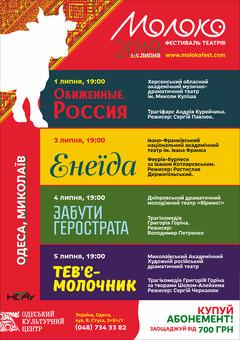 Сегодня в Одессе начинается фестиваль театров