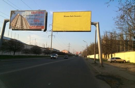 В Одессе обсудили новые правила размещения наружной рекламы