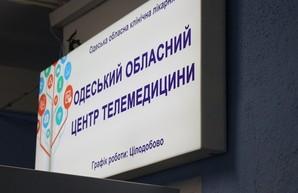 Начал работу Одесский областной центр телемедицины