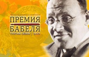 В Одессе прошло награждение победителей премии Бабеля
