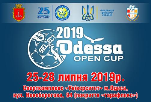 В Одессе пройдёт открытый турнир по футзалу