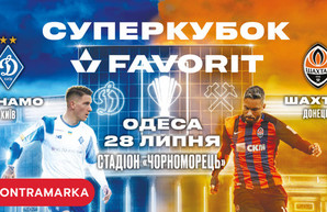 Матч за Суперкубок Украины по футболу снова примет «Черноморец»