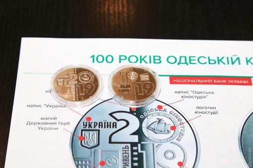 На одесской киностудии презентовали юбилейную монету и марку