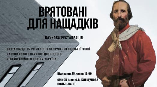 В Одессе пройдёт выставка отреставрированных музейных экспонатов